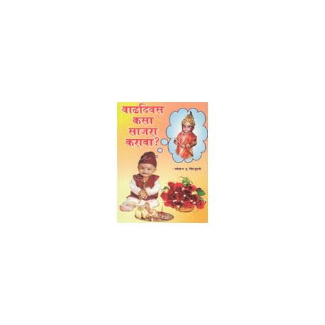 Vadhadivas Kasa Sajara Kasa Karava? - वाढदिवस कसा साजरा करावा?
