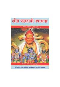 Shighra Faladai Upasana - शीघ्र फ़लदायी उपासना