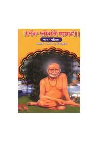 Mantra Stotrache Samarthya 1 - मंत्र स्त्रोत्रांचे सामर्थ्य 1