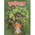 Vrukshadevata - वृक्षदेवता