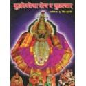 Kuladevatecha Dosh Va Kulachar - कुलदेवतेचा दोष व कुळाचार