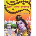 Shiva-Rudraksha Mahatmy - शिव-रुद्राक्ष माहात्म्य