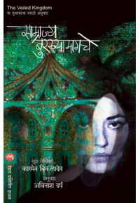 Samrajya Burkhyamagche - साम्राज्य बुरख्यामागचे द व्हेल्ड किंगडम