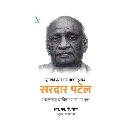 Sardar Patel Unifier Of Modern India - सरदार पटेल युनिफायर ऑफ मॉडर्न इंडिया