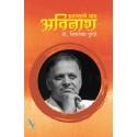 Aatmyache Nav Avinash - आत्म्याचे नाव अविनाश