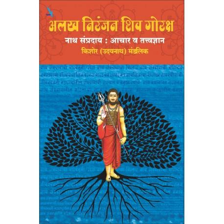 Alkha Niranjan Shiv Gorakshya - अलख निरंजन शिव गोरक्ष