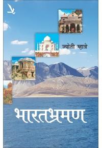 Bharatbhraman - भारतभ्रमण