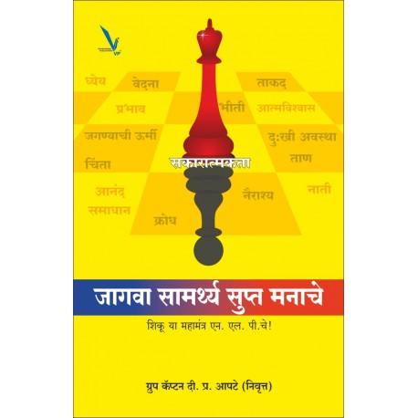 Jagva Samarthya Supta Manache - जगवा सामर्थ्य सुप्त मनाचे