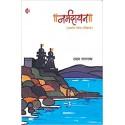 Narmadayan - नर्मदायन