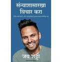 Think Like a Monk (Marathi) (Marathi Edition)