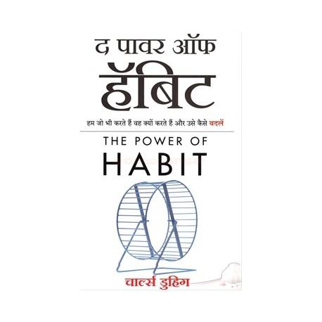 The Power Of habit - द पॉवर ऑफ हॅबिट