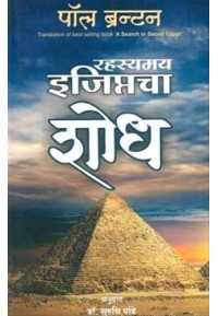 Rahasyamay Egyptcha Shodh - रहस्यमय इजिप्तचा शोध