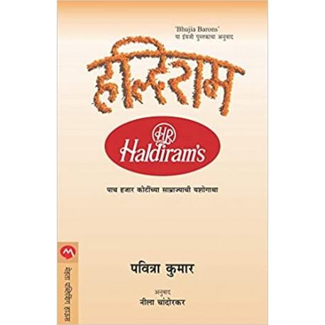 Haldiram - हल्दिराम