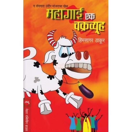 Mahagai Ek Chakravyuha - महागाई एक चक्रव्यूह