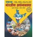 Bhartiya Arthavyavastha - भारतीय अर्थव्यवस्था