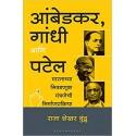 Ambedkar,Gandhi and Patel - आंबेडकर, गांधी आणि पटेल