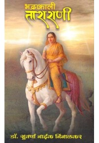 Bhadrakali Tararani - भद्रकाली ताराराणी