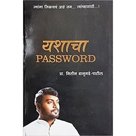 yashacha PASSWORD - यशाचा पासवर्ड