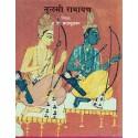 Tulashi Ramayan - तुलसी रामायण