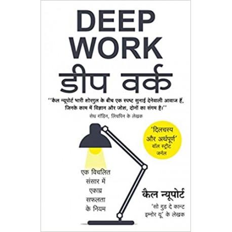 Deep Work - डीप वर्क