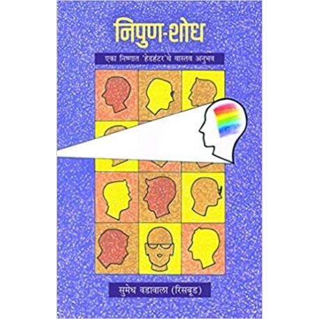 Nipun Shodh - निपुण शोध
