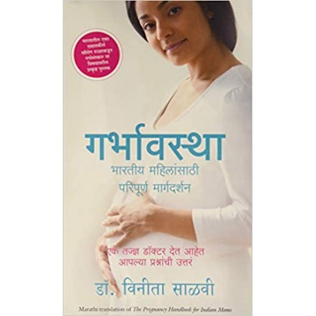 Garbhavastha - गर्भावस्था