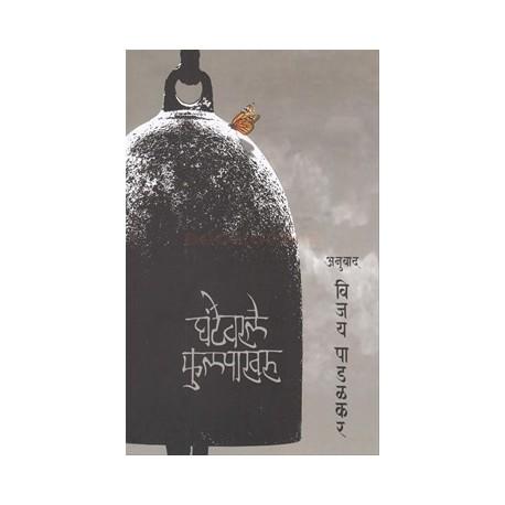 Ghantevarale Fulpakharu - घंटेवरले फुलपाखरू