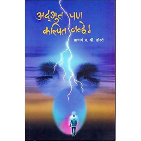 Adbhut Pan Kalpit Nave - अदभूत पण कल्पित नव्हे