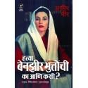Hatya Benazir Bhuttochi : Ka Aani Kashi? - हत्या बेनझीर भुत्तोंची : का आणि कशी ?