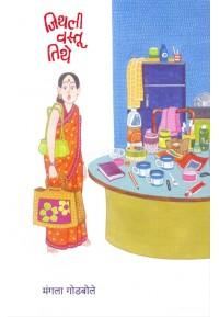 Jithali Vastu Tithe - जिथली वस्तू तिथे
