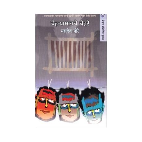 Chehryamagache Chehare - चेह-यामागचे चेहरे