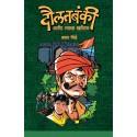 Doulatbanki Aani Tyachya Khajina - दौलतबंकी आणि त्याचा खजिना