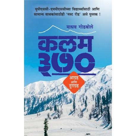 Kalam 370 - कलम 370