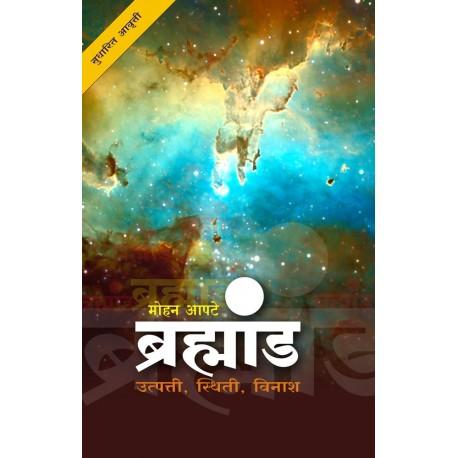 Brahmand - ब्रह्मांड