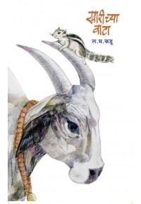Kharicha Vata - खारीच्या वाटा