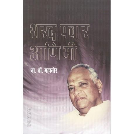 Sharad Pawar Ani Mi - शरद पवार आणि मी