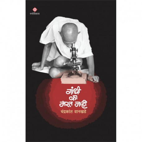 Gandhi Ka Marat Nahi - गांधी का मरत नाही