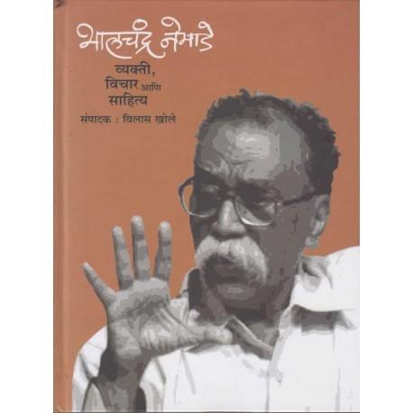 Bhalachandra Nemade Vyakti Ani Sahitya - भालचंद्र नेमाडे व्यक्ती विचार आणि साहित्य