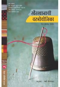 Khairkhanachi Vastraudyojika