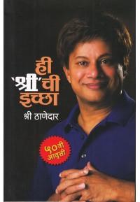 Hi Shri Chi Iccha - ही'श्री' ची इच्छा