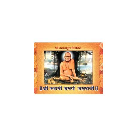 Shri Swami Samartha Saptashati - श्री स्वामी समर्थ सप्तशती