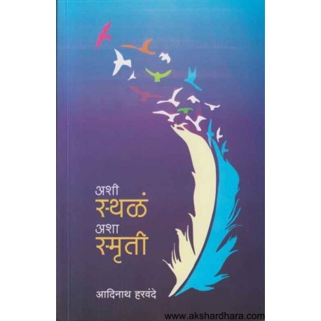 Ashi Sthal Asha Smruti - अशी स्थळं अशा स्मृती