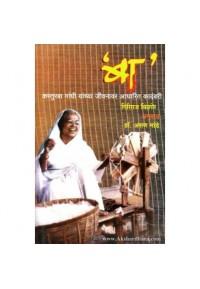 Ba Kasturaba Gandhi - बा कस्तुरबा गांधी