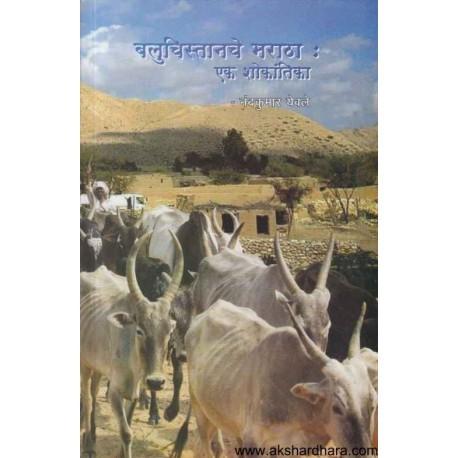 Baluchistanche Maratha Ek Shokantika - बलुचिस्तानचे मराठा एक शोकांतिका
