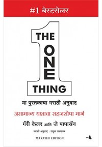 The One Thing - द वन थिंग