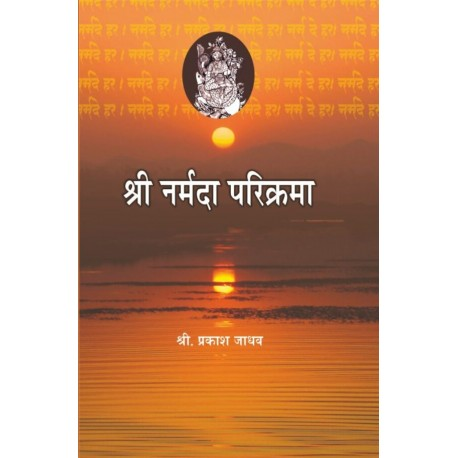 shri Narmada Parikrama - श्री नर्मदा परिक्रमा