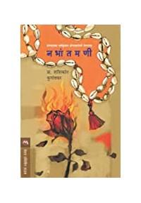 Nabhantamani - नभांतमानी