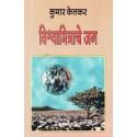 Vishvamitrache Jag - विश्वामित्राचे जग