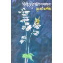 Chitti Aso Dyave Samadhaan - चित्ती असो द्यावे समाधान