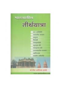 Bharatatil Tirthayatra - भारतातील तीर्थयात्रा